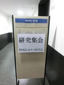 科学サイ 002