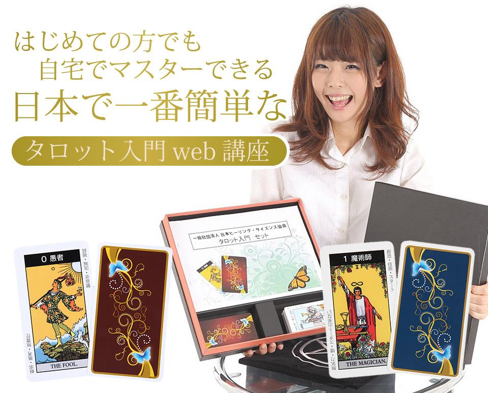 はじめての方でも自宅でマスターできる 日本で一番簡単なタロット入門Web講座